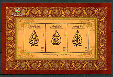 Palestine 2016 MNH Arabic Calligraphy Day 3v M/S Stamps
