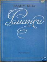 "Kipa V. ""Romances"" /On verses of the Ukrainian poets"