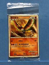 Pokemon card Japanese Ho oh Lugia 047/L-P 048/L-P Legend Series Promo Holo Rare