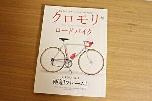 JAPAN Kuromori Book kalavinka sumson ZUNOW Cherubim