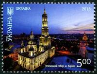 Dormition Cathedral Kharkiv MNH Stamp 2018 Ukraine #1169