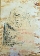 Leaflet agitation Nazi Germany Reich WW2 USSR Jew pass original 1941 1945 War