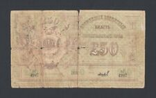 Russia Turkestan 250 Rubles 1919 sig. Shevelev Without Wmk. (Pick S1171a) 4947