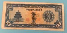 China 500 Yuan Rare Note Federal Reserve Bank