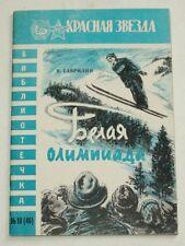 V. Gavrilin - BELAYA OLIMPIADA. (SQUAW VALLEY OLYMPICS) - Moscow, Russia 1960