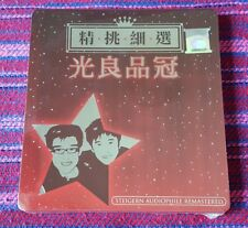 Michael & Victor ( 無印良品 ) ~ 無印良品 ( Stegein Audiophile ) ( Malaysia Press ) Cd
