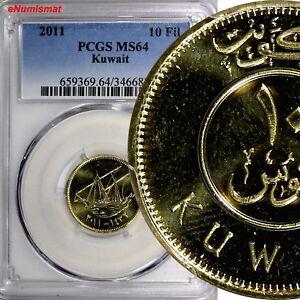 Kuwait Sheikh Sabah IV 1432 (2011) 10 Fils PCGS MS64 TOP GRADED BY PCGS KM# 11
