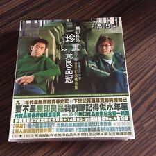無印良品 无印良品 光良品冠 珍重 95-99 分手纪念精选 cd+vcd 大马版 Malaysia press 绝版
