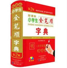 chinese Stroke dictionary with 2500 Chinese characters for learning pin yin