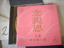 a941981 Danny Chan WEA Golden  CD Best  陳百強  念親恩 (2)
