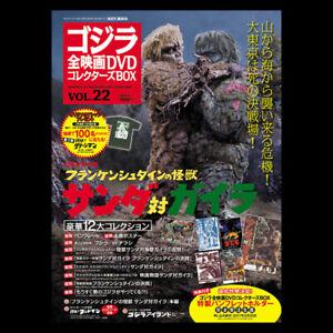 GODZILLA All Movie DVD Collector's Box vol.22
