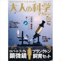 Otona no kagaku magazine Vol 20 Hand cranked Bird Organ Gakken Mook 2008 Japan