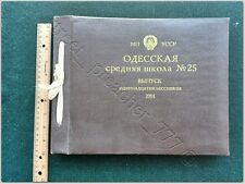 Photoalbum USSR Photos of Soviet youth USSR in 1991 the latest Odessa School №25