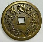 Chinese Ancient Bronze Copper Coin diameter: 55mm thickness:3.1mm