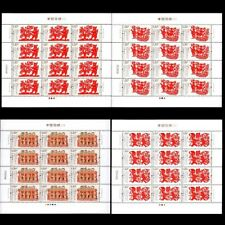 China 2020-3 Chinese Paper Cut stamp II full sheet 中国剪纸第二组