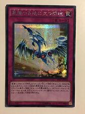 Yu-Gi-Oh! Stardust Re-Spark PP17-JP020 Ultra Rare Jap