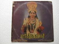 Navakaraka Nayaki M.S. Vishwanathan Tamil  LP Record Bollywood  India-1289