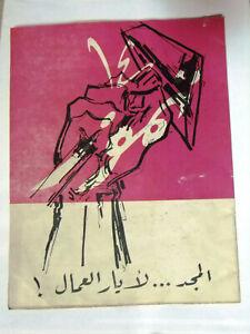 مجلة ١٤ تموز Arabic #16 عراق، بغداد Iraq Baghdad Arabic Magazine 1960