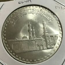 1970 EGYPT SILVER ONE POUND BRILLIANT UNCIRCULATED COIN