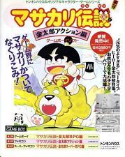Masakari Densetsu Volleyball Twin GB SFC JAPANESE GAME MAGAZINE PROMO CLIPPING
