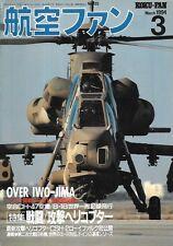 KOKU FAN Mar 94 Iwo Jima CH-47 B-1B Pave Hawk MH-60 CH-47J Chinook AH-1G Cobra