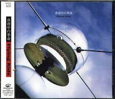 FLYING KIDS - 真夜中の革命 - Japan CD - J-POP - 13Tracks