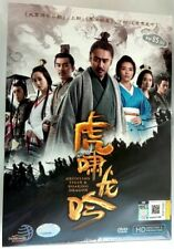 The Advisors Alliance 2: Growling Tiger Roaring Dragon (44 Eps) ~ 9-DVD SET ~