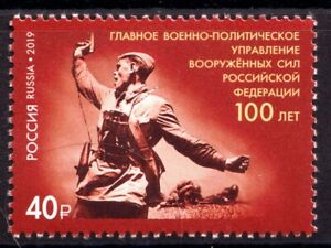 2019. Russia. WW2. The military-political work in the Armed Forces. Stamp. MNH