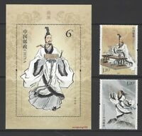 China 2018-15 屈原 QU YUAN Special stamps + S/S