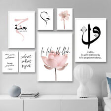 Islamic Wall Art Poster Quotes Allah Muslim Canvas Print Inspiration Painting