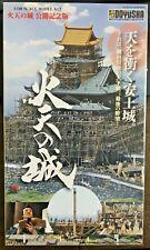 "Oda Nobunaga's AZUCHI CASTLE ""Castle of the Fire God"" movie ver. DOYUSHA JAPAN"