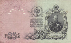 25 RUBLES VERY FINE BANKNOTE FROM RUSSIA 1909 PICK-12