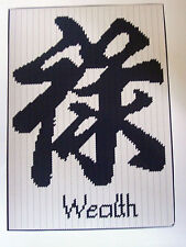 CHINESE WEALTH SYMBOL WALL HANGING IN PLASTIC CANVAS