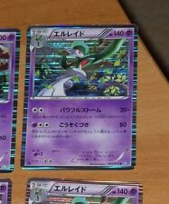 TCG POKEMON RARE JAPANESE CARD HOLO PRISM CARTE 034/070 GALLADE BW7 R JAPAN **