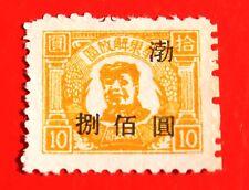 1947 China Liberation Area Stamps $800 mao 'BO' UNUSE  rare
