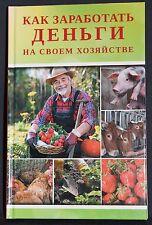 In Russian book - Как заработать деньги на своем хозяйстве