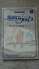 PoPoLoCrois Strategy Guide - Sony PlayStation 2 - Japanese