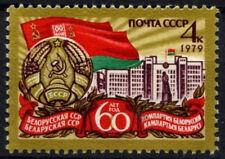 Russia 1979 SG#4856 byelorussion PARTITO COMUNISTA Gomma integra, non linguellato #D54671