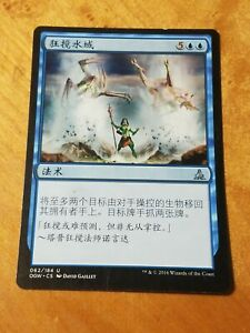 Roiling Waters - Magic the Gathering MTG Oath of the Gatewatch Chinese