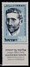Israël postfris 1959 MNH met tab 190 - Elizier Ben Yehuda