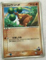 Bonsly Pokemon Card 2005 Promo McDonald's 087/PCG-P Very Rare Japanese Nintendo