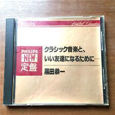 PHILIPS DIGITAL ELASSICS    SACD-13  JANPA CD Z-1071