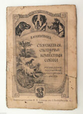 1912 RARE Imperial Russian HUNTING GUARD FAMILY DOGS Book Breeding Training