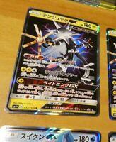POKEMON JAPANESE CARD RARE HOLO CARTE Xurkitree GX 033/114 SM4+ OCG JAPAN MINT
