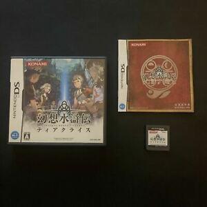 Genso Suikoden Tierkreis - Nintendo DS with Manual Japan Import
