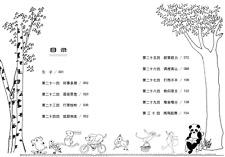 陈宇插图齐锋创作中国成语章回新小说小动物演义 大森林传奇6本 ISBN 97815323-25465/25472/25489/25496/25502/25519