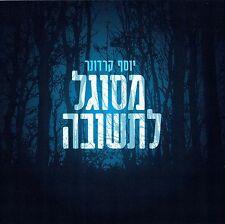 Yosef Karduner - Mesugal L'tshuva