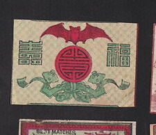 AE  Old Matchbox  label  Japan R4 Bat