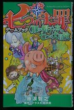 JAPAN The Seven Deadly Sins / Nanatsu no Taizai Game Book ~Buta no Boushi~ Tei n