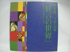 Kyogen Photo Book 'WORLD OF KYOGEN' Motoya Izumi JAPAN